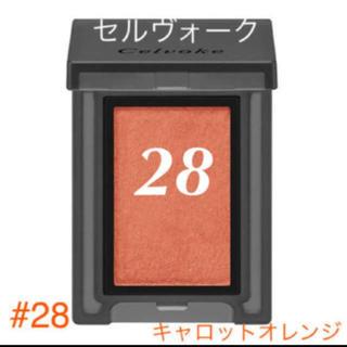 Cosme Kitchen - セルヴォーク キャロットオレンジ 28 新品未使用