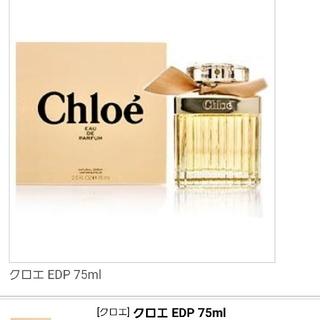 クロエ(Chloe)の新品 未開封クロエ75mlパルファムお買い得!定番 香水(香水(女性用))