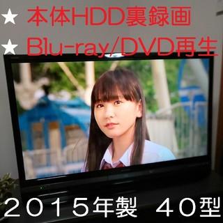 SHARP - HDD録画/Blu-ray/DVDドライブ一体型☆★ シャープ 40型液晶テレビ