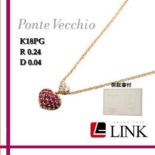 PonteVecchio - ポンテヴェキオ K18PG ルビー ダイヤモンド ペンダントネックレス
