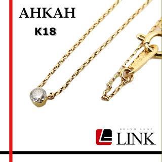 AHKAH - AHKAH アーカー ネックレス K18 イエローゴールド 石入り 0.9g