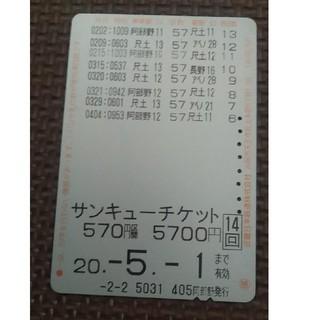 ★最終値引き★  近鉄回数券カード(サンキューチケット)