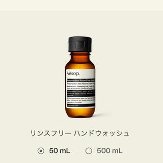 イソップ(Aesop)の e-y4922様専用♡イソップ リンスフリー ハンドウォッシュ 50ml(ボディソープ/石鹸)