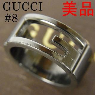 グッチ(Gucci)のグッチ 美品 #8 ブランデット Gロゴ シルバー SV 925 リング 指輪(リング(指輪))