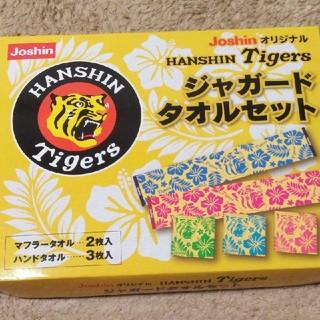ハンシンタイガース(阪神タイガース)の阪神タイガース ジャガードタオルセット(応援グッズ)