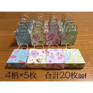 折紙ミニミニ紙袋 20枚set アニマル和柄(その他)