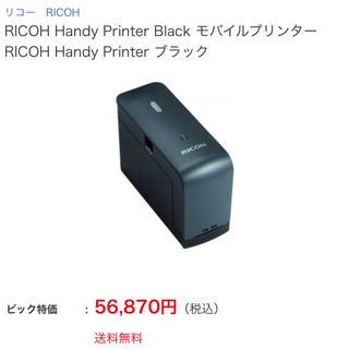 リコー(RICOH)のORUGO様専用リコーハンディプリンターブラック新品未使用(PC周辺機器)