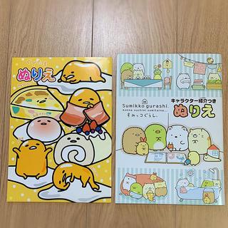サンリオ - 未使用☆ぬりえ 2冊セット