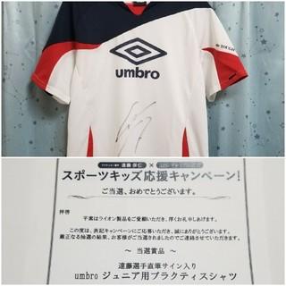 アンブロ(UMBRO)の遠藤選手 サイン入り プラクティスシャツ(ウェア)