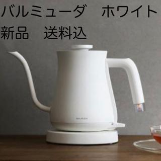 バルミューダ(BALMUDA)のBALMUDA The Pot バルミューダ ポット ケトル ホワイト 新品(電気ポット)