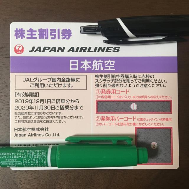 JAL(日本航空)(ジャル(ニホンコウクウ))のJAL   株主優待券1枚 チケットの乗車券/交通券(航空券)の商品写真