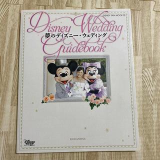 ディズニー(Disney)の夢のディズニ-・ウェディング Disney Wedding Guidebook(ノンフィクション/教養)