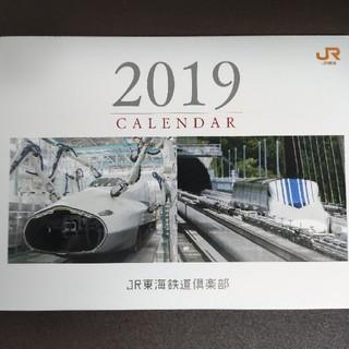 ジェイアール(JR)のJR東海 鉄道 カレンダー 2019(カレンダー/スケジュール)