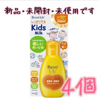 ビオレ(Biore)のビオレ さらさらUV のびのびキッズミルク 90g 4本(日焼け止め/サンオイル)