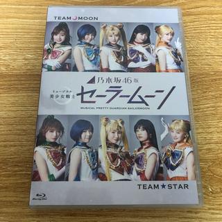 ノギザカフォーティーシックス(乃木坂46)の乃木坂46版 ミュージカル 美少女戦士セーラームーン Blu-ray(舞台/ミュージカル)