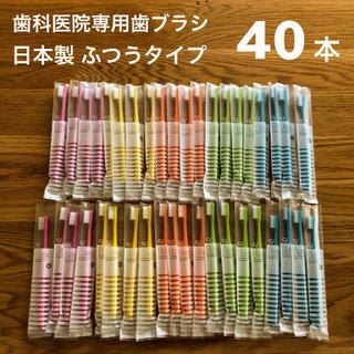 歯科医院専用 歯ブラシ 40本セット 日本製 Ci ベーシック ふつう フラット(歯ブラシ/デンタルフロス)