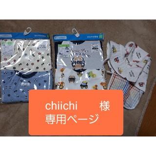 ニシマツヤ(西松屋)のchiichi様 専用ページ(その他)