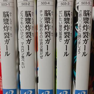角川書店 - 脳漿炸裂ガ-ル  全巻セット