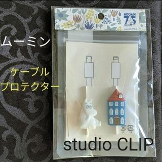 スタディオクリップ(STUDIO CLIP)のムーミン  studio CLIP ケーブルプロテクター スタディオクリップ(その他)