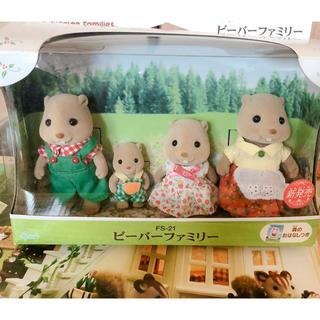 エポック(EPOCH)のシルバニアファミリー ビーバーファミリー 人形(ぬいぐるみ/人形)
