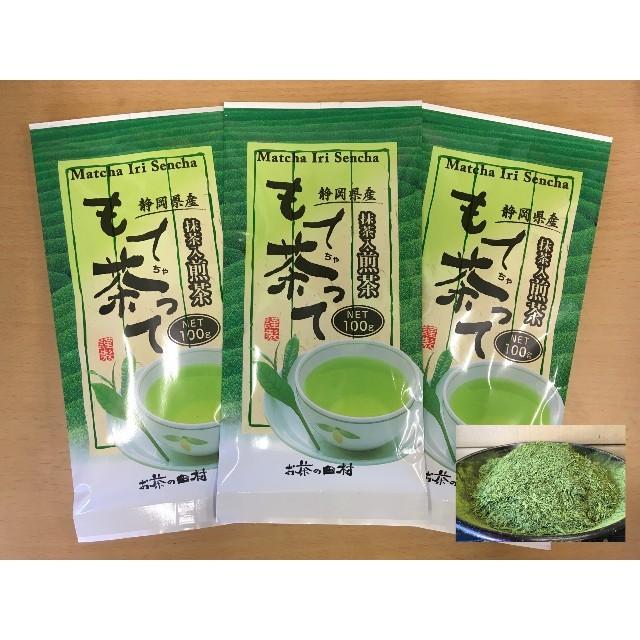 【もて茶って】極深蒸し煎茶100g × 3袋 山盛り宇治抹茶ブレンド 緑茶 極煎 食品/飲料/酒の飲料(茶)の商品写真