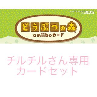 ニンテンドースイッチ(Nintendo Switch)のチルチル様専用(その他)