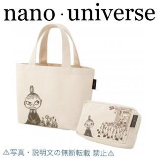 nano・universe - ⭐️新品⭐️【nano universe × リトルミイ】トート&ポーチ★付録