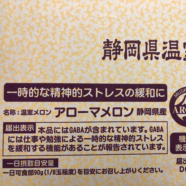 高級マスクメロン2玉 食品/飲料/酒の食品(フルーツ)の商品写真