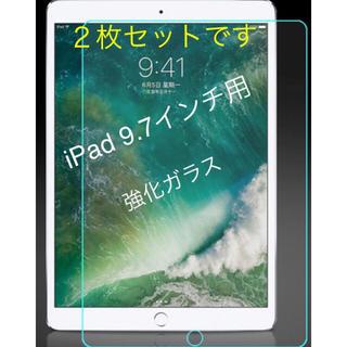 iPad 9.7 フィルム 2枚セット アイパッド ガラスフィルム 新品(保護フィルム)