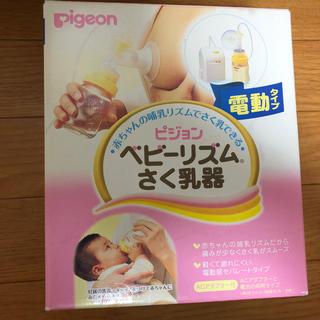 Pigeon ピジョン 電動搾乳器