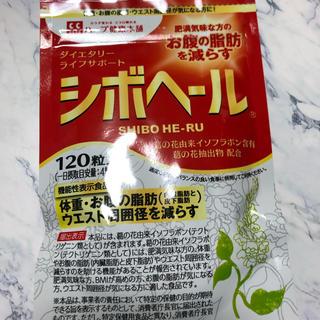 シボヘール 120粒 新品未使用(ダイエット食品)