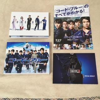 ヤマシタトモヒサ(山下智久)のコードブルー the third season DVD+公開記念スペシャルガイド(TVドラマ)