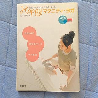HAPPYマタニティヨガ DVDあり(その他)