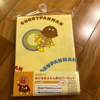 アンパンマン(アンパンマン)のお昼寝ふとん用カバーセット アンパンマン  (シーツ/カバー)
