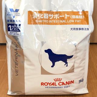 ロイヤルカナン(ROYAL CANIN)の犬用 ロイヤルカナン 消化器サポート 低脂肪 療法食 3kg 2020.9.5(犬)