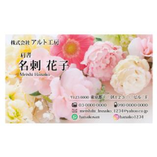 ママーズ★様 名刺 100枚 厚手 オーダー 印刷 作成 制作 花87(カード/レター/ラッピング)