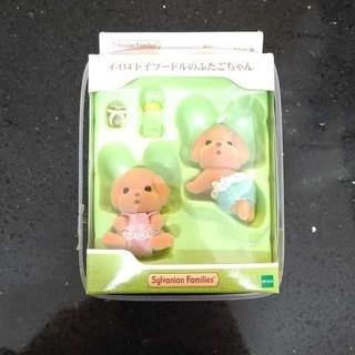 シルバニアファミリー 人形 トイプードルのふたごちゃん(ぬいぐるみ/人形)