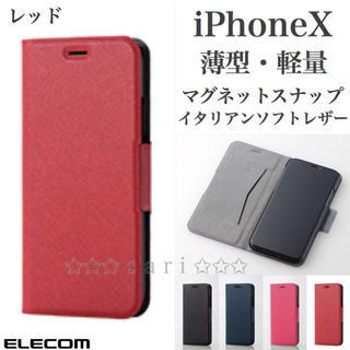 ELECOM - iPhoneX/XS 薄型・軽量 【レッド】 イタリアンソフトレザー手帳型カバー