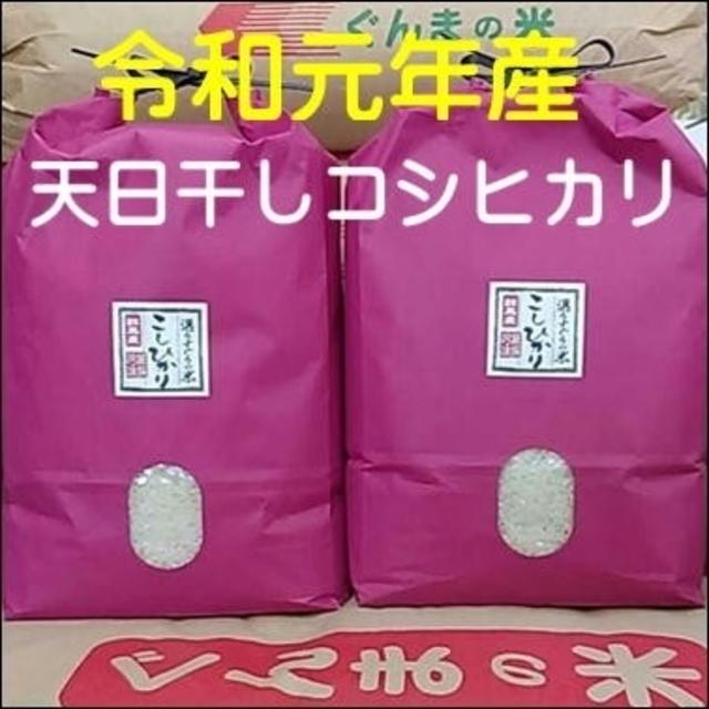 新米!天日干しコシヒカリ!玄米or精米 食品/飲料/酒の食品(米/穀物)の商品写真