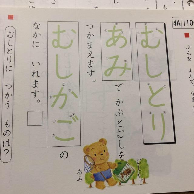 【未使用】KUMON こくご 4A完全版!200枚400ページ分 キッズ/ベビー/マタニティのおもちゃ(知育玩具)の商品写真