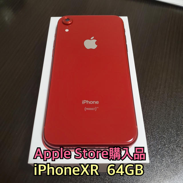 Apple(アップル)のiPhoneXR RED 64GB SIMフリー スマホ/家電/カメラのスマートフォン/携帯電話(スマートフォン本体)の商品写真