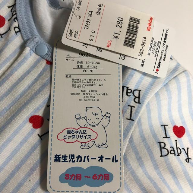 新品未使用*赤ちゃん ロンパース スタイ 2点セット【60~70センチ】 キッズ/ベビー/マタニティのベビー服(~85cm)(ロンパース)の商品写真