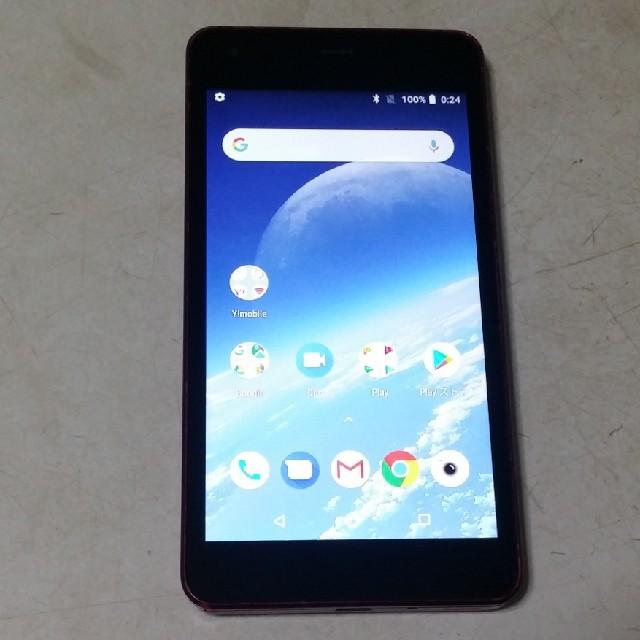 京セラ(キョウセラ)のAndroid9.0☆京セラ Android One S2 ワイモバイル スマホ/家電/カメラのスマートフォン/携帯電話(スマートフォン本体)の商品写真