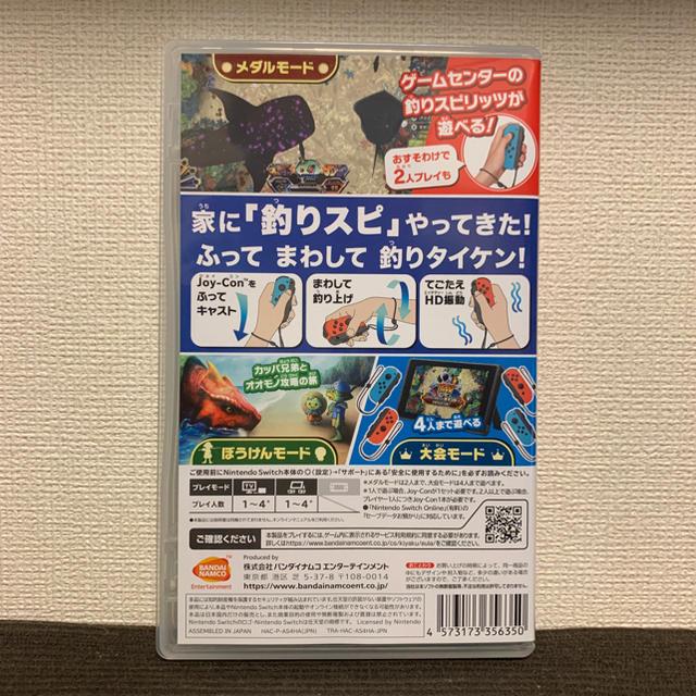 Nintendo Switch(ニンテンドースイッチ)の釣りスピリッツ Nintendo Switchバージョン Switch エンタメ/ホビーのゲームソフト/ゲーム機本体(家庭用ゲームソフト)の商品写真