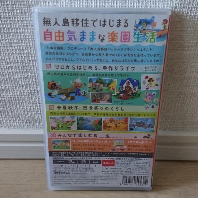 任天堂(ニンテンドウ)のあつまれどうぶつの森 エンタメ/ホビーのゲームソフト/ゲーム機本体(家庭用ゲームソフト)の商品写真