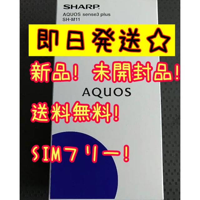 新品未使用 AQUOS sense3 plus SH-RM11 SIMフリー スマホ/家電/カメラのスマートフォン/携帯電話(スマートフォン本体)の商品写真