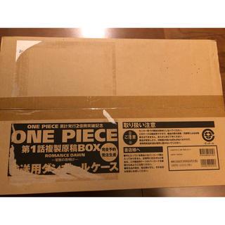 シュウエイシャ(集英社)のONE PIECE第1話複製原稿BOX(アート/エンタメ)