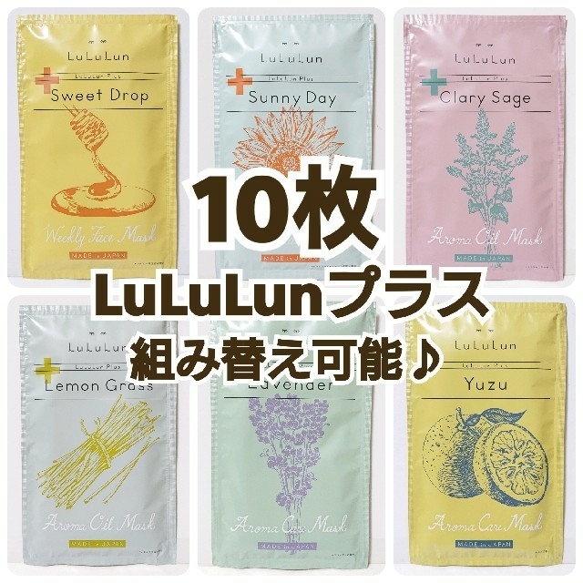 LuLuLun ルルルン プラス フェイスマスク 10枚 の通販