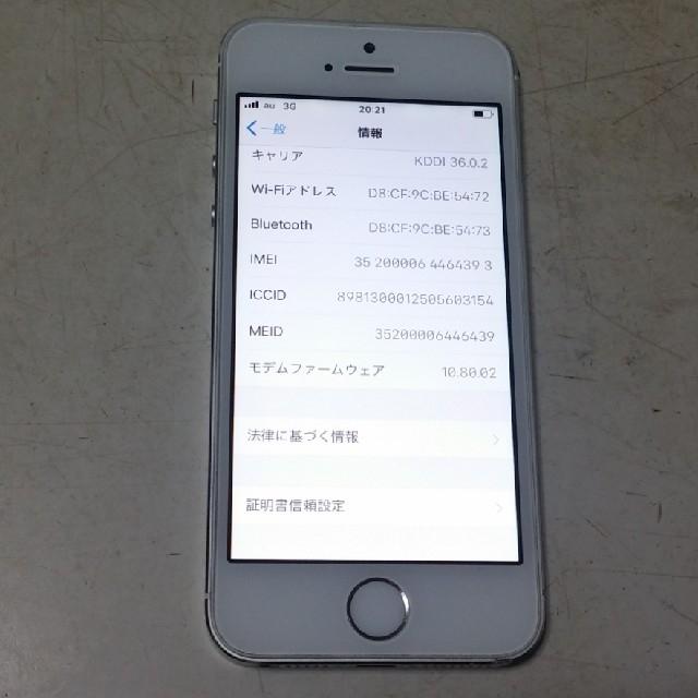 iPhone(アイフォーン)の☆iphone5s 16GB au◇シルバー スマホ/家電/カメラのスマートフォン/携帯電話(スマートフォン本体)の商品写真