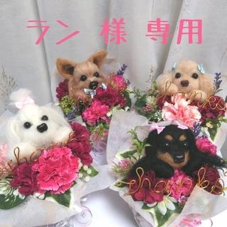 【ラン様専用】羊毛フェルト猫ちゃん☆アレンジメント☆母の日(おもちゃ/ペット小物)